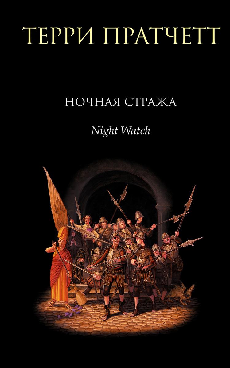 Ночная Стража | Пратчетт Терри #1