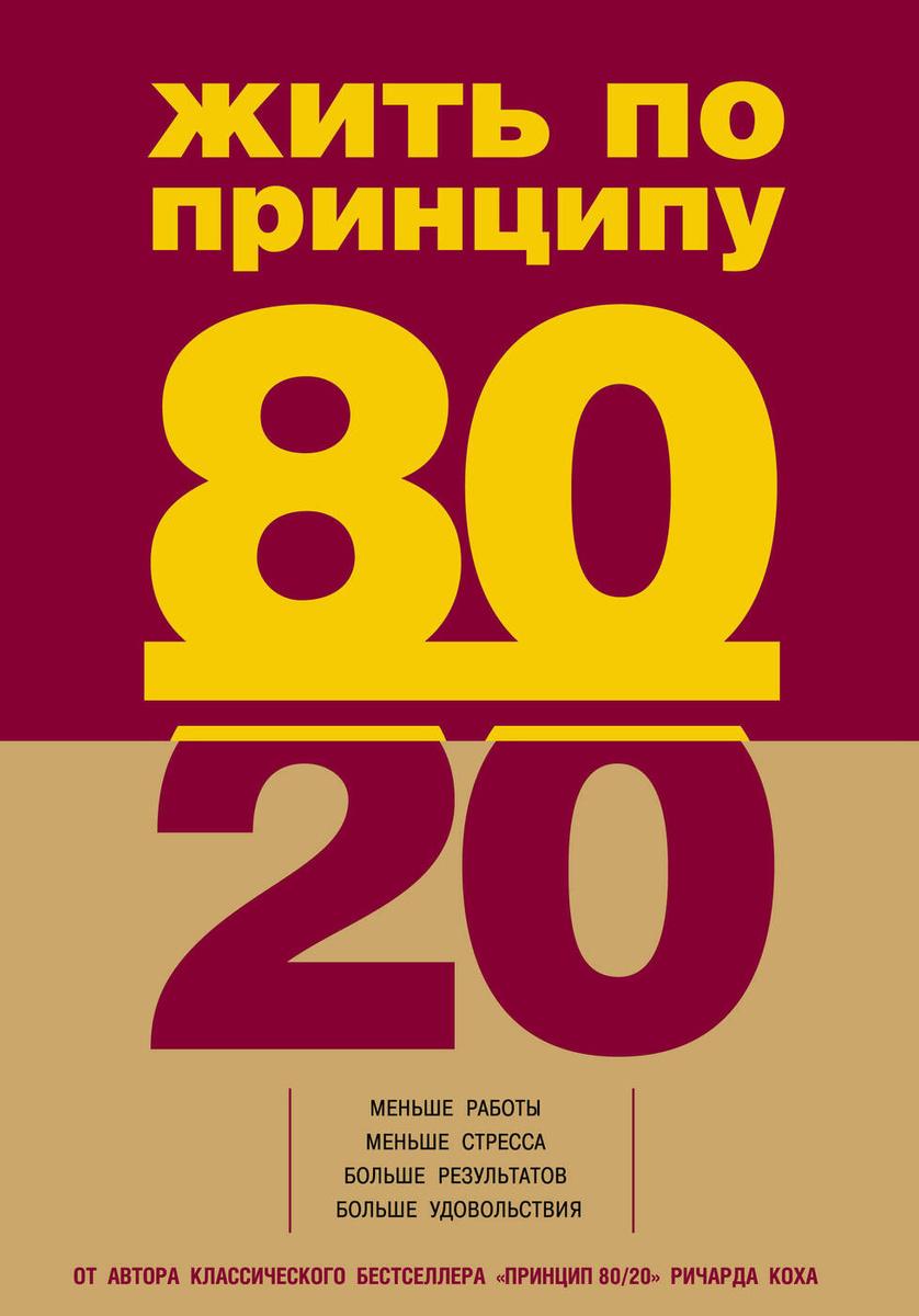 Жить по принципу 80/20 : практическое руководство #1