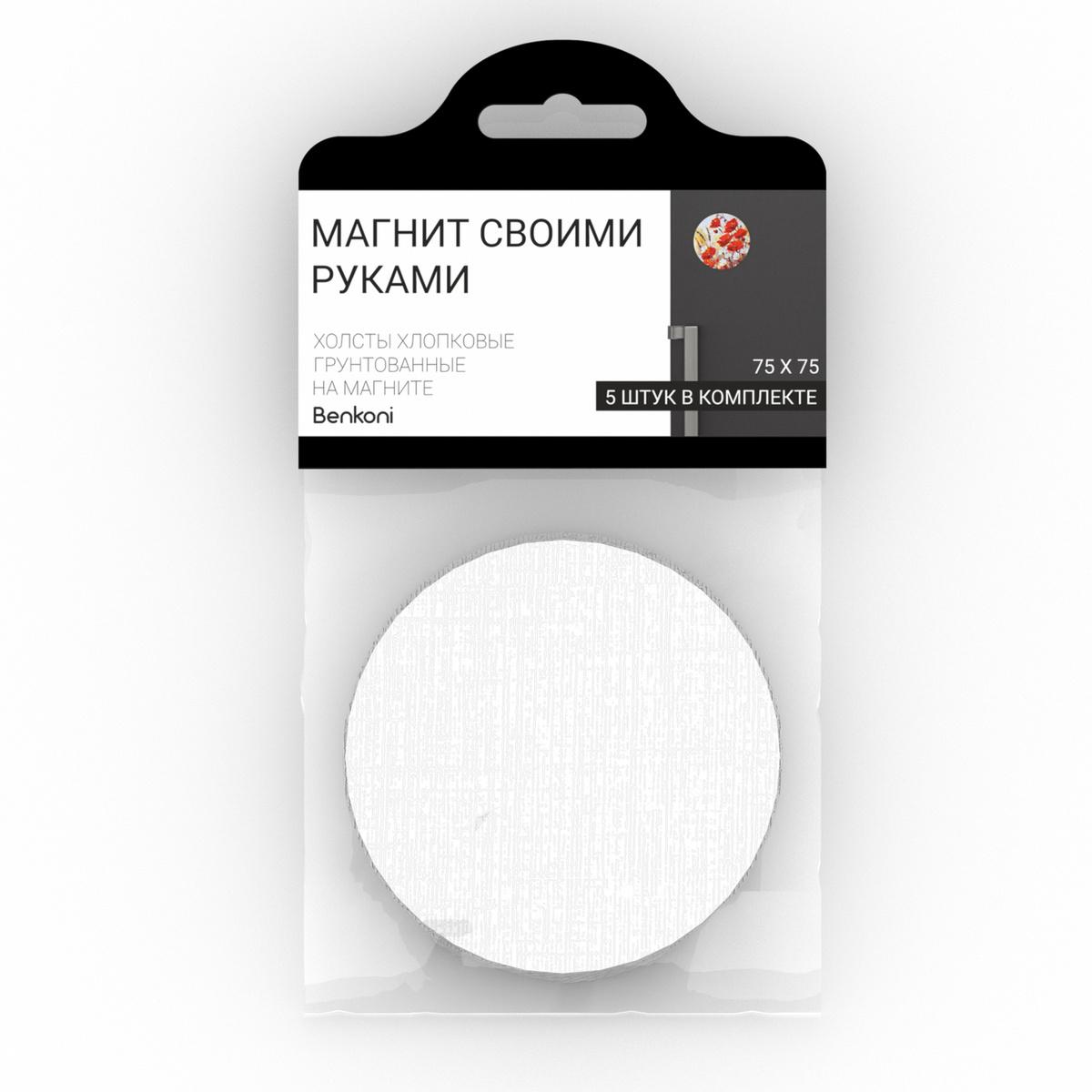 Набор круглых холстов на магните 7,5х7,5 см, 5 шт #1