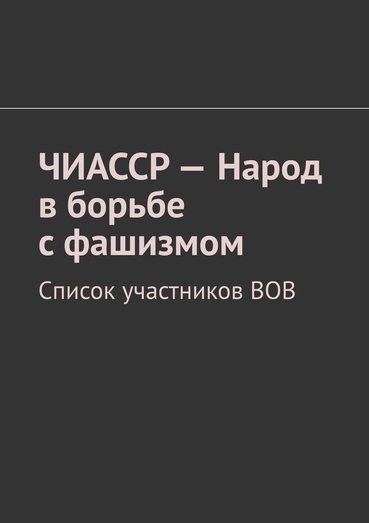 ЧИАССР - Народ в борьбе с фашизмом #1