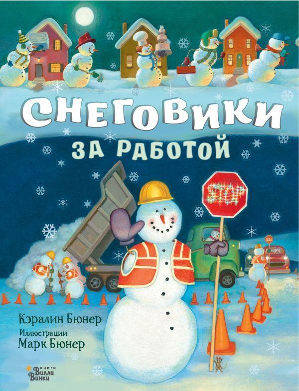 Снеговики за работой #1