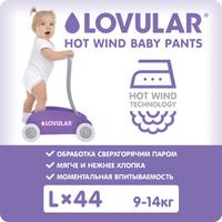 Трусики-подгузники Lovular Hot Wind, размер L, 9-14 кг, 44 шт. Наши лучшие предложения