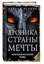 Краткая история Тьмы   Веркин Эдуард Николаевич