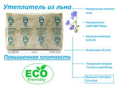 """Утеплитель для стен """"Эко Локалит"""" Лён П37 Высокая плотность, 50 мм. 1 упаковка -0,36м3, 7,2 м2.(для стен, перегородок, кровли, пола, перекрытий)  натуральный льняной утеплитель (лен) Звукоизоляция на стену/пол. Дышащая теплоизоляция"""