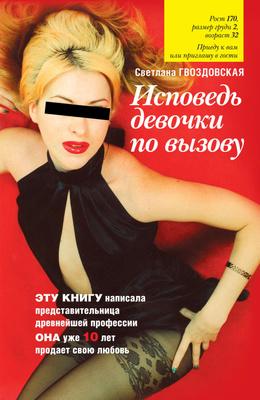 Исповедь тюменьой проститутки проститутки тюмень телефонами