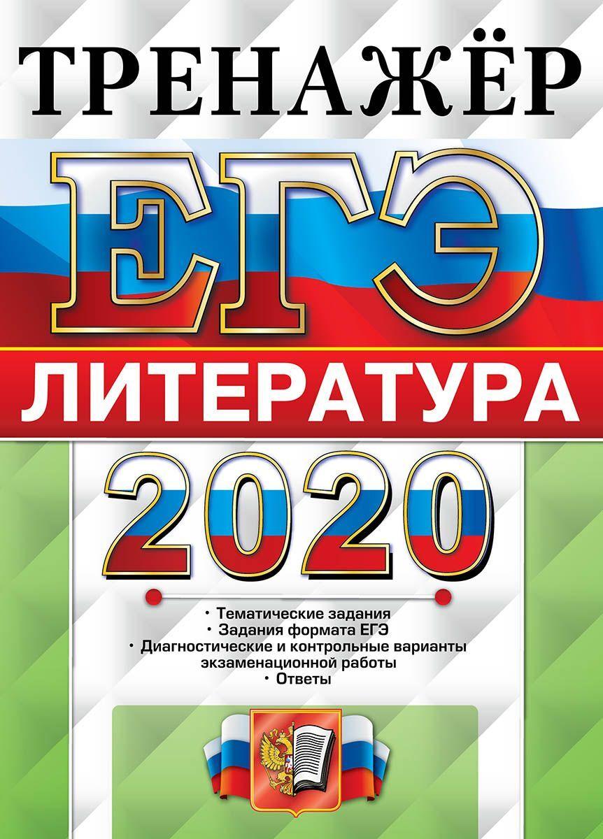 Ерохина Е.Л.. ЕГЭ 2020. Литература