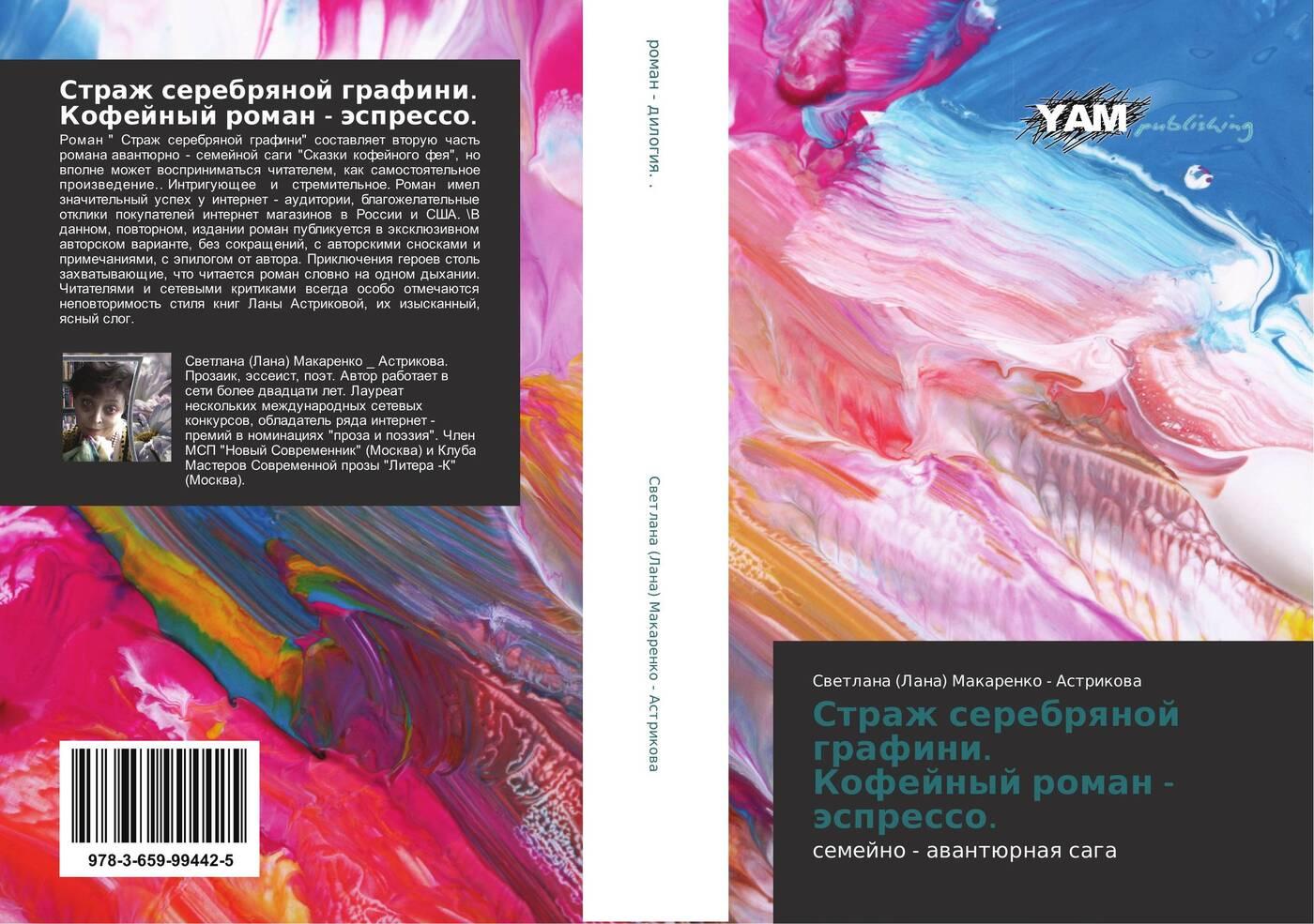 Светлана (Лана) Макаренко - Астрикова Страж серебряной графини. Кофейный роман - эспрессо.