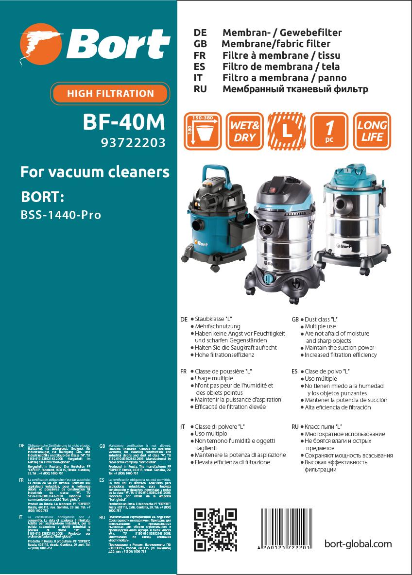 лучшая цена Фильтр для пылесоса тканевый BF-40M