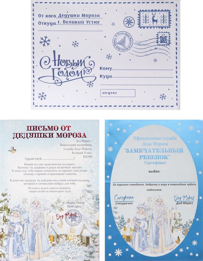 Своими руками, открытка от деда мороза почта россии 2018