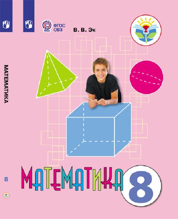 Математика. 8 класс (для обучающихся с интеллектуальными нарушениями)