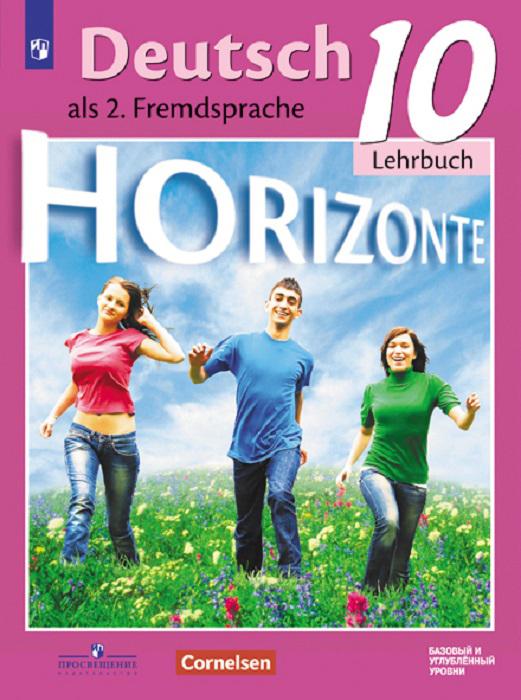 Немецкий язык. Второй иностранный язык. 10 класс. Базовый и углубленный уровни