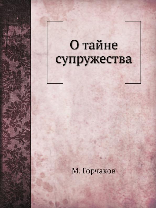 М. Горчаков О тайне супружества