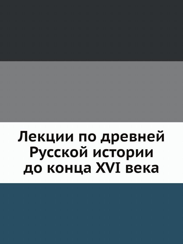 М. К. Любавский Лекции по древней Русской истории до конца XVI века
