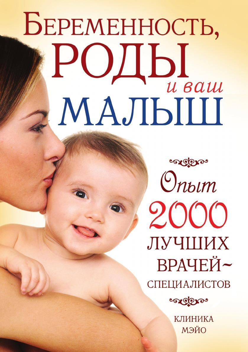 Роджер Хармс Беременность, роды и ваш малыш. Опыт 2000 лучших врачей-специалистов