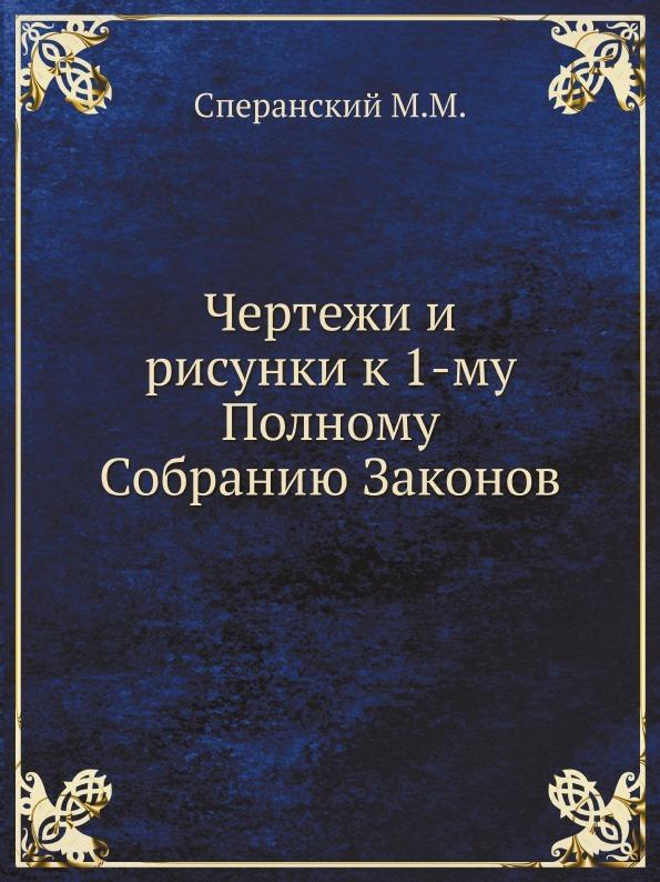 М. М. Сперанский Чертежи и рисунки к 1-му Полному Собранию Законов