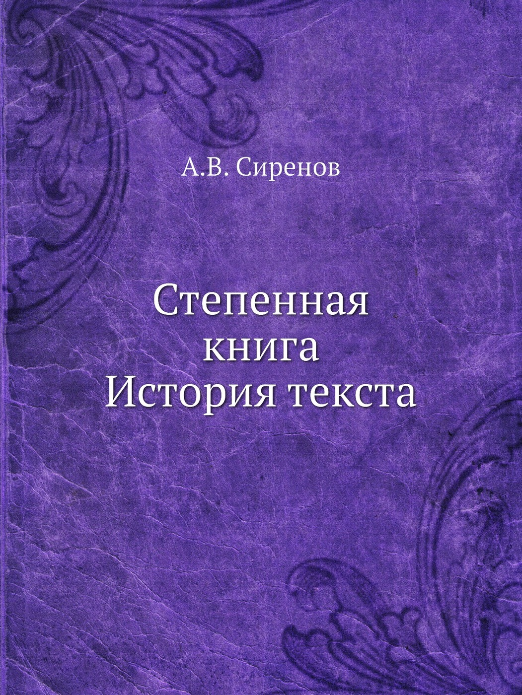 А.В. Сиренов Степенная книга. История текста