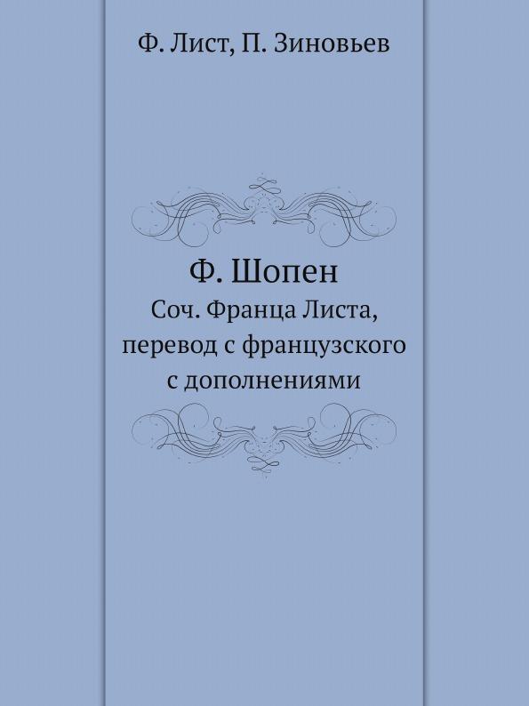 Ф. Лист, П. Зиновьев Ф. Шопен