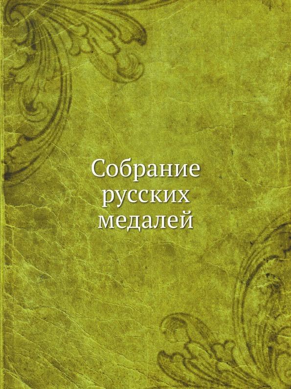 Неизвестный автор Собрание русских медалей цены онлайн