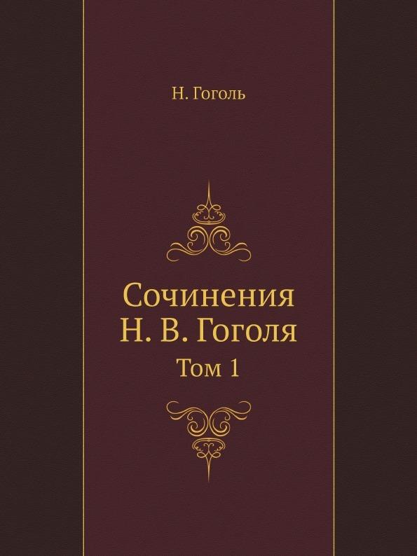 Н. Гоголь Сочинения Н. В. Гоголя. Том 1