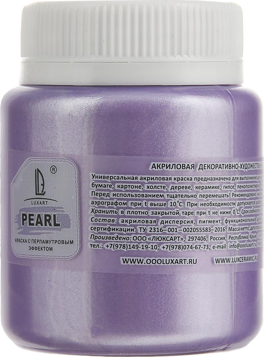 Luxart Краска акриловая LuxPearl цвет фиолетовый перламутровый 80 мл цена в Москве и Питере