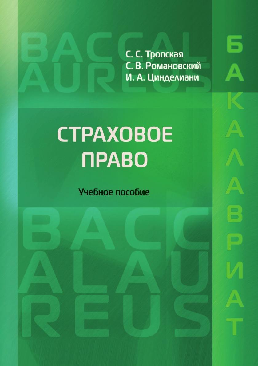С.С. Тропская, С.В. Романовский, И.А. Цинделиани Страховое право. учебное пособие