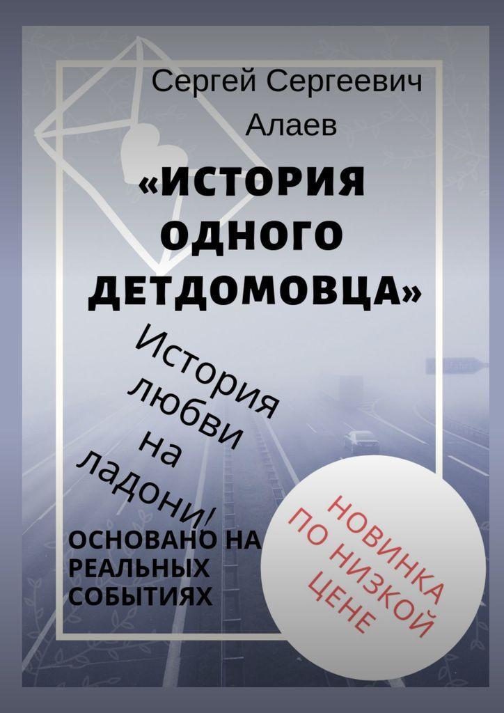 Сергей Алаев. История одного детдомовца