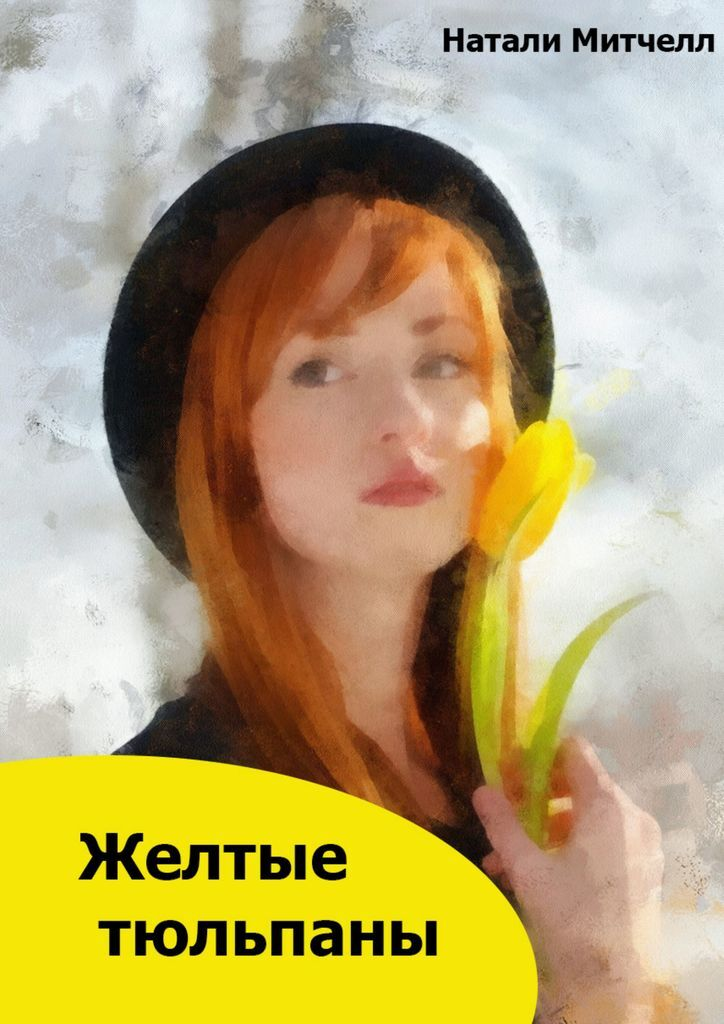 Натали Митчелл. Желтые тюльпаны