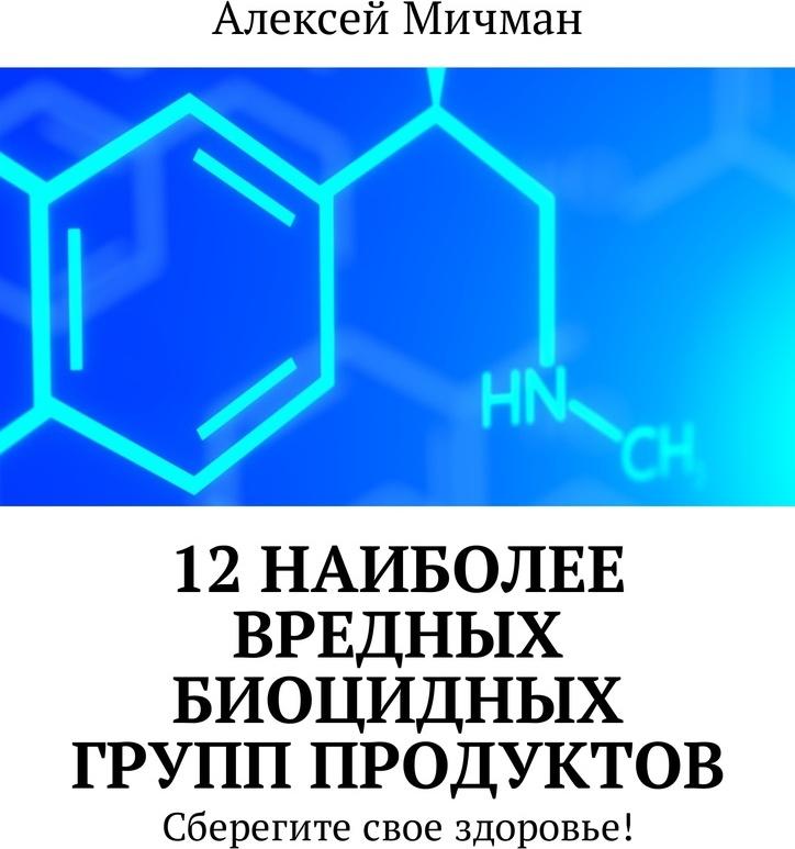 Алексей Мичман. 12 наиболее вредных биоцидных групп продуктов