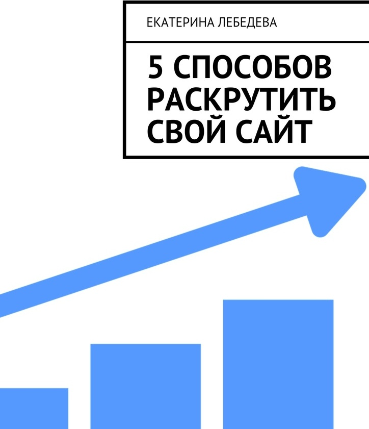 Екатерина Лебедева. 5 способов раскрутить свой сайт
