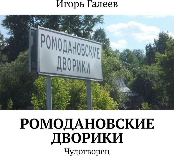 Игорь Галеев. Ромодановские дворики