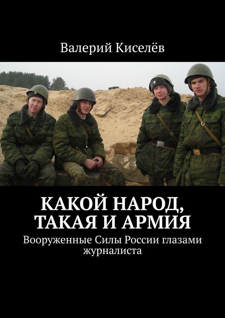 Какой народ, такая и армия