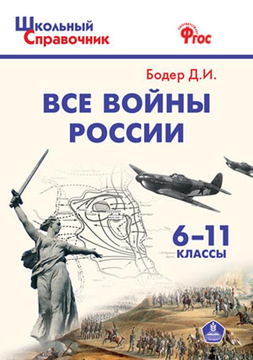Все войны России. 6-11 класс