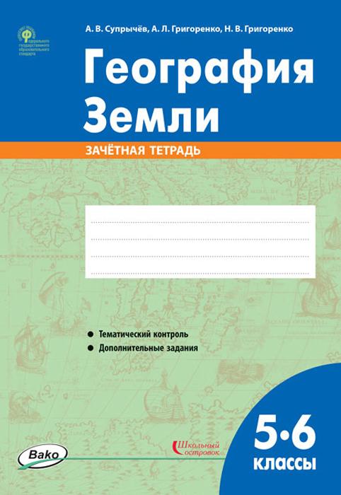 РТ География Земли. 5-6 классы. зачётная тетрадь ФГОС