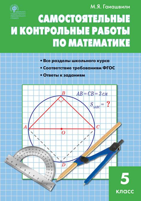 Математика. 5 класс.  ...
