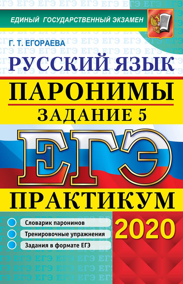 ЕГЭ 2020. Русский язык. Практикум. Паронимы. Задание 5