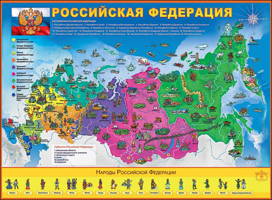 Картинка страны россии для детей