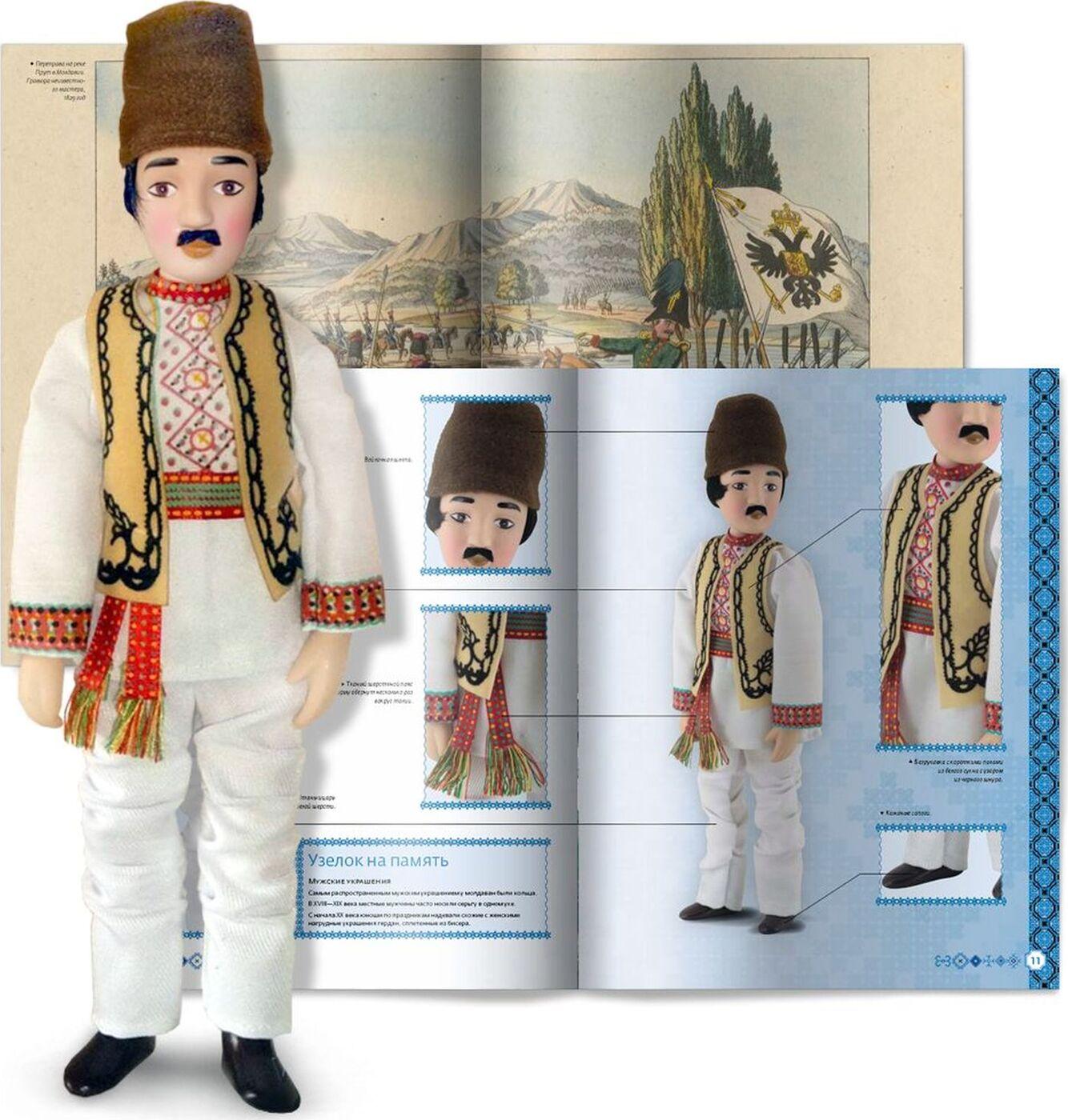 """Журнал """"Куклы в народных костюмах"""". Специальный выпуск №4. Молдавский мужской костюм"""