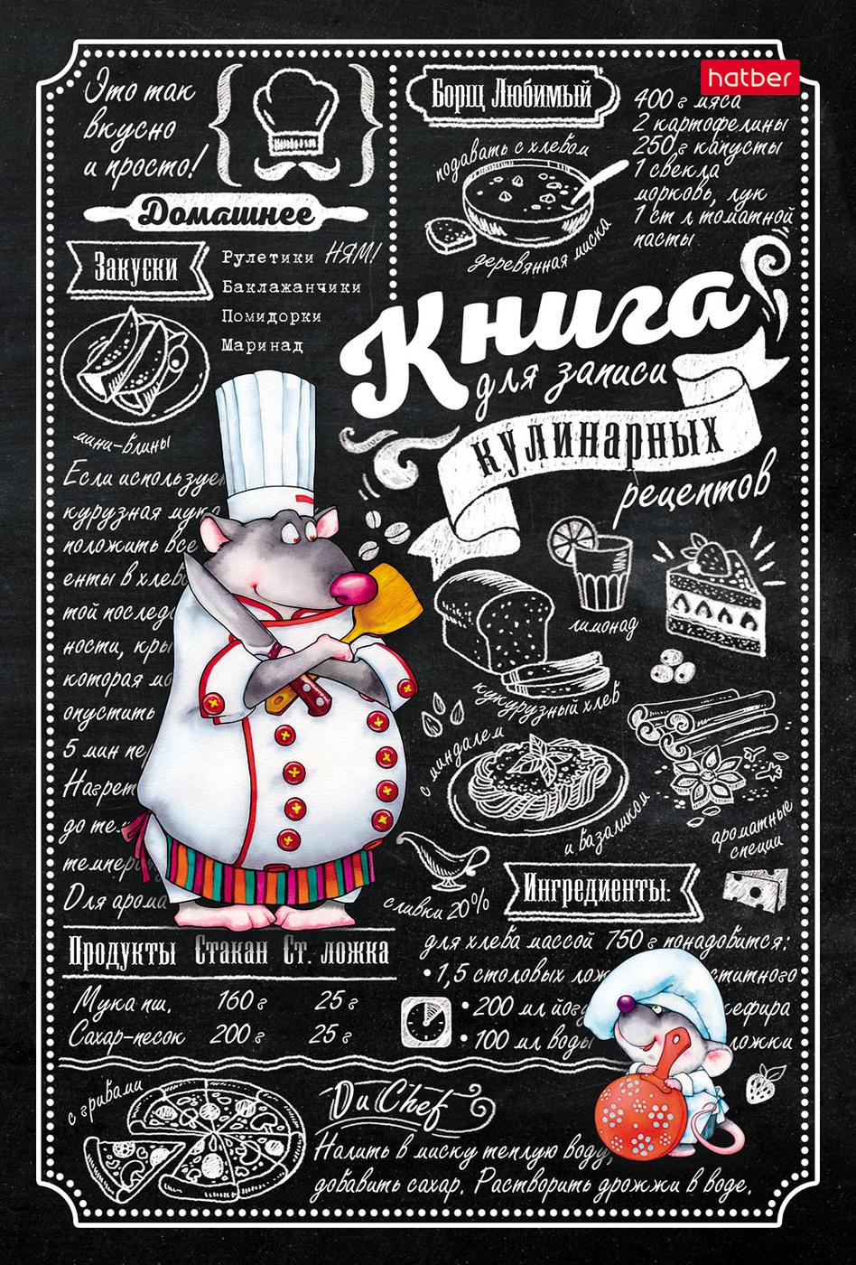 картинки обложек кулинарных книг настольные библиотека