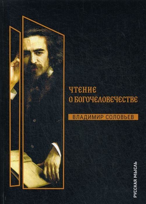 Соловьев В.. Чтения о Богочеловечестве