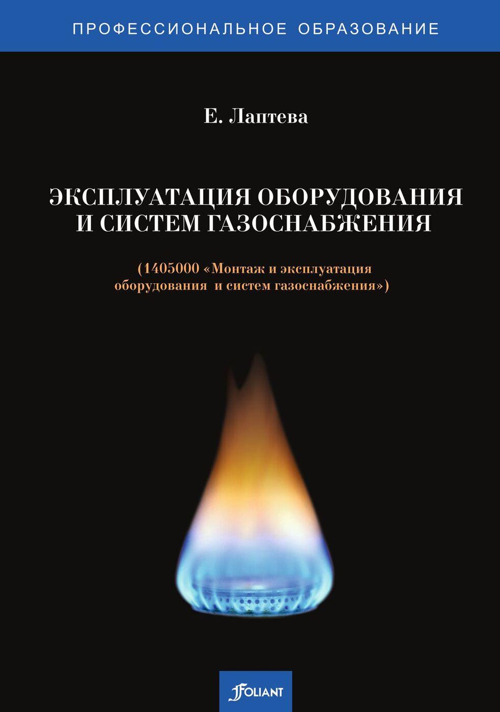 Эксплуатация оборудования и систем газоснабжения (1405000 \