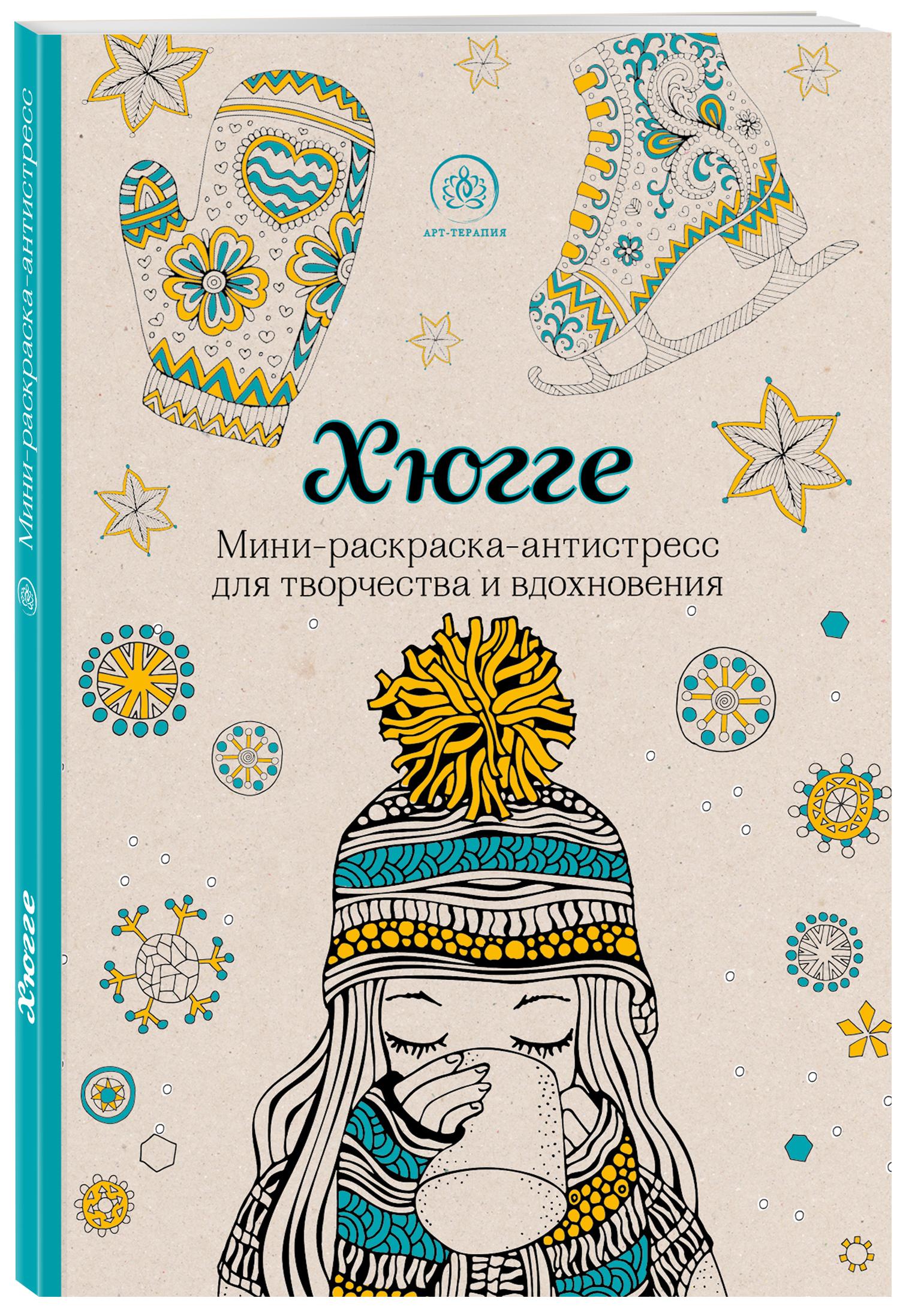 """Книга """"Хюгге. Мини-раскраска-антистресс для творчества и ..."""