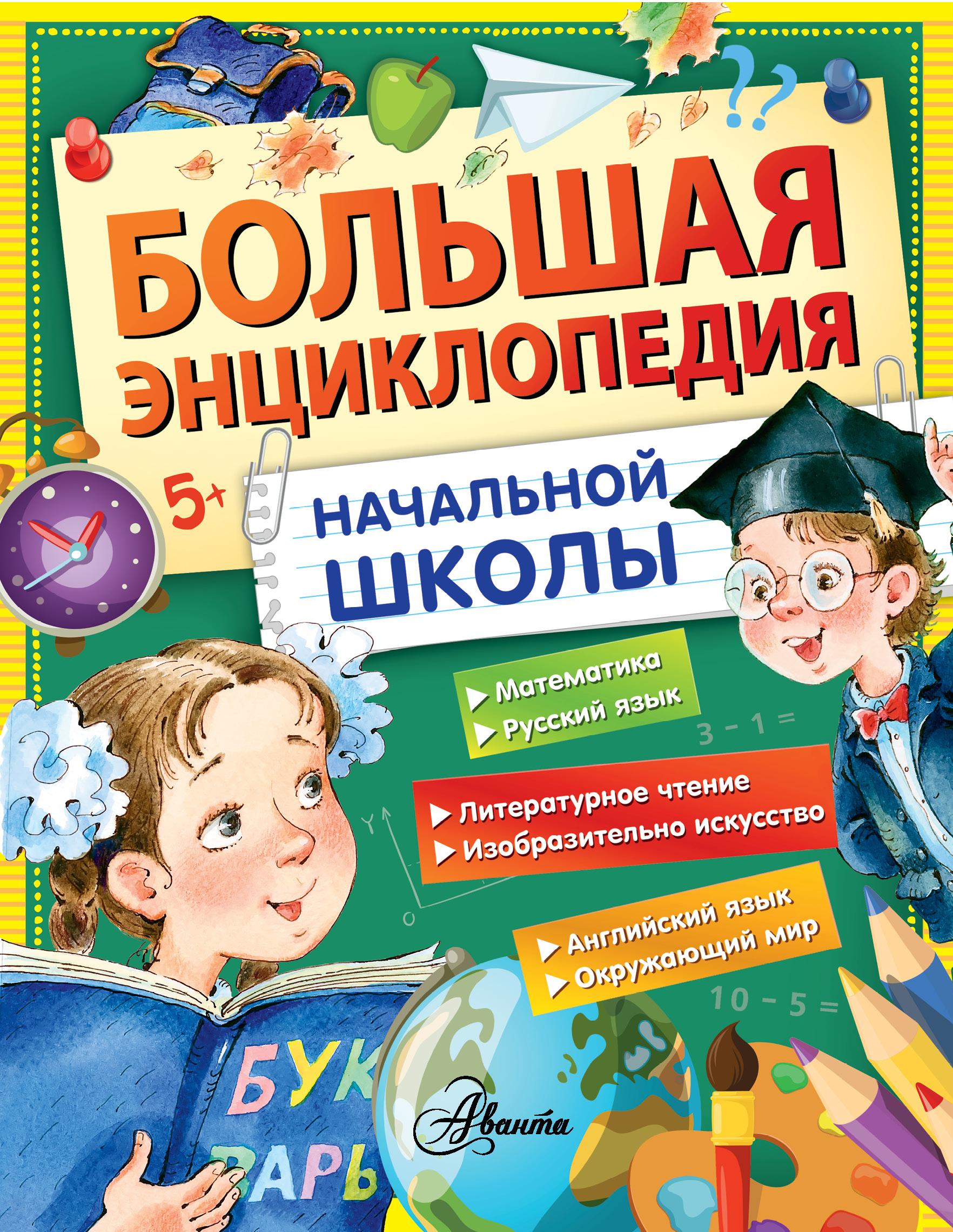 картинки книг для начальной школы меня познакомиться сразу