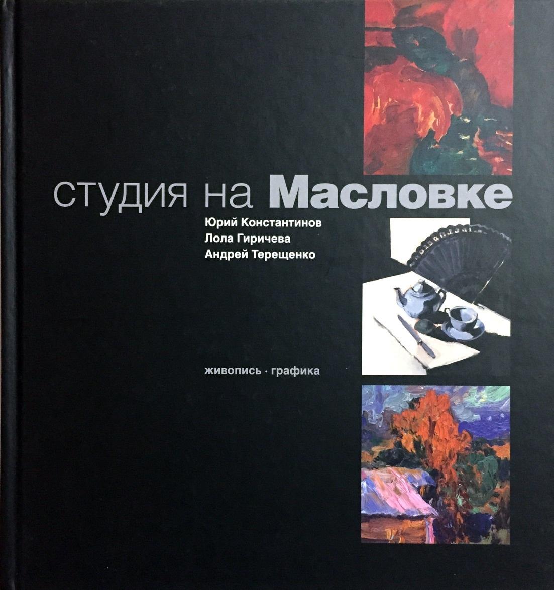 Юрий Константинов, Лола Гиричева, Андрей Терещенко. Студия на Масловке: живопись, графика