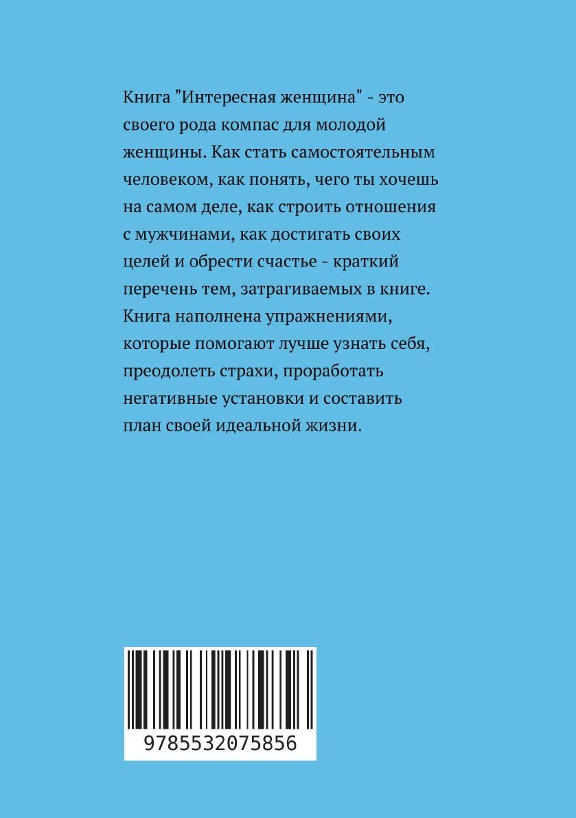 Ирина Масленникова. Интересная женщина
