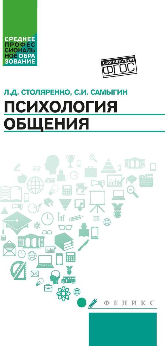 Столяренко Л.Д.. Психология общения: учебник для колледжей дп