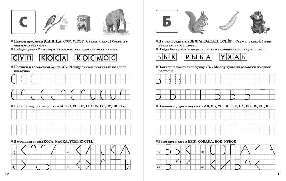 Прописи для дошкольников. Печатаем буквы, слоги, слова