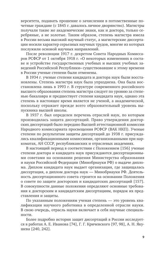Селетков Сергей Григорьевич. Методология диссертационного исследования