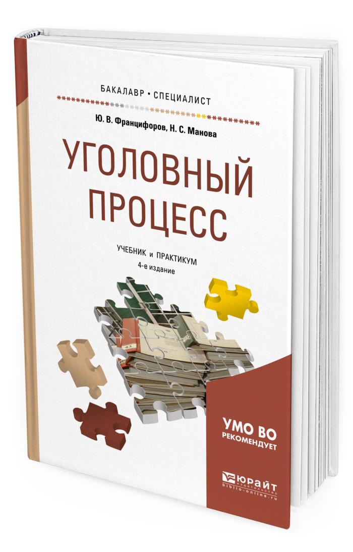 Францифоров Юрий Викторович. Уголовный процесс