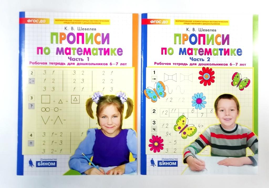 Шевелев К.В.. Комплект 2 шт. Прописи по математике. Рабочая тетрадь. 6-7 лет. в 2-х частях
