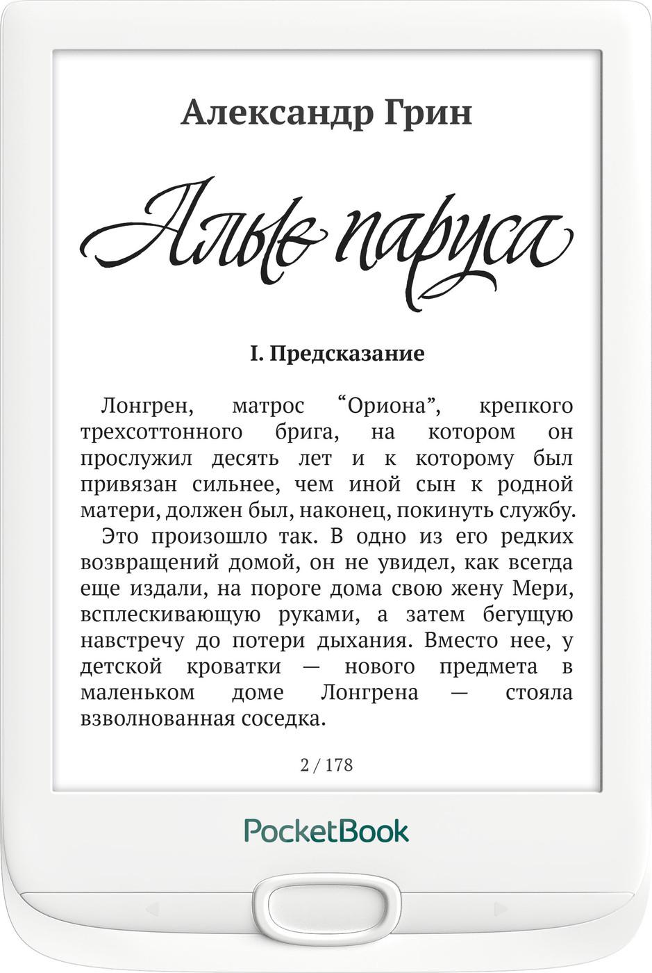 электронная книга pocketbook 606, белый